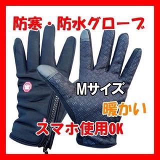 防寒 防水グローブ Mサイズ手袋 アウトドア 通勤 通学に!スマホもOK(手袋)