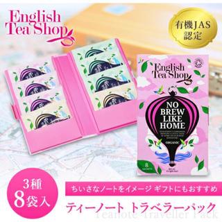 English Tea Shop  ティーノート トラベラーパック(茶)