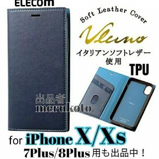 エレコム(ELECOM)のエレコム iPhoneX/XS 手帳型ケース イタリアンソフトレザー ネイビー(iPhoneケース)