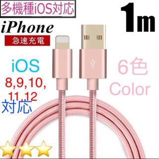 アイフォーン(iPhone)の1m iPhone充電ケーブル ⭕️ローズ(ピンク)ゴールド(バッテリー/充電器)