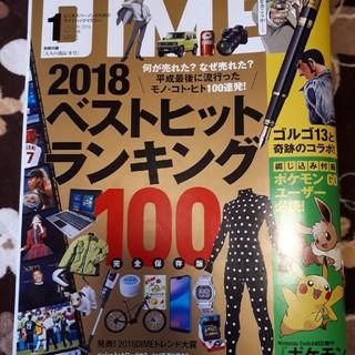 DIME2019 1月号(漫画雑誌)