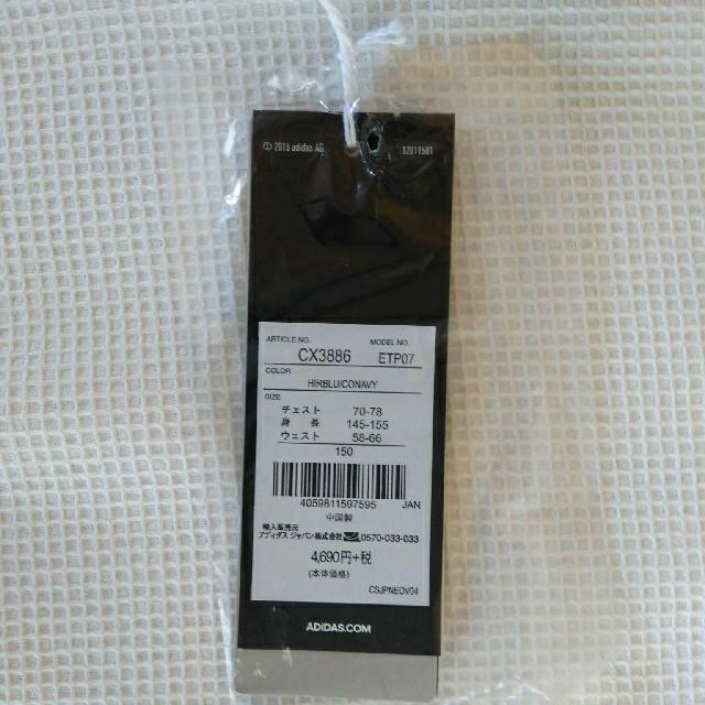 adidas(アディダス)の未使用☆アディダス  上下セット  150cm      キッズ/ベビー/マタニティのキッズ服 男の子用(90cm~)(Tシャツ/カットソー)の商品写真