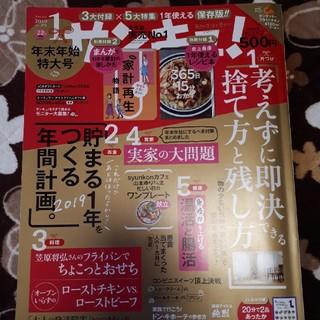 サンキュ 1月号(漫画雑誌)