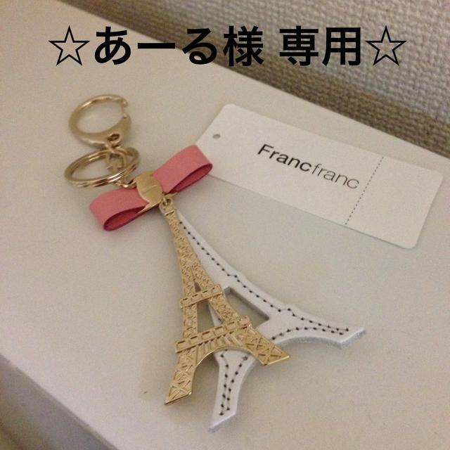 Francfranc(フランフラン)の☆今季☆新品☆エッフェル チャーム☆ レディースのファッション小物(キーホルダー)の商品写真