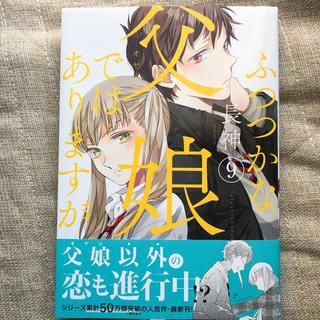カドカワショテン(角川書店)のふつつかな父娘ではありますが 9 長神(少女漫画)