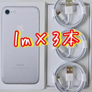 アイフォーン(iPhone)の[3本]  ケーブル 純正(バッテリー/充電器)