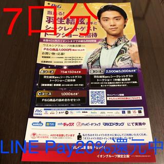 羽生結弦 P&G ウエルシア(トークショー/講演会)