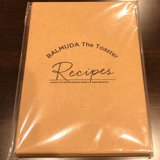 BALMUDA(バルミューダ)のバルミューダ  レシピ バスケット スマホ/家電/カメラの調理家電(調理機器)の商品写真