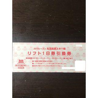 丸沼高原2019シーズン リフト1日券引換券(ウィンタースポーツ)
