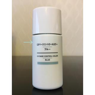 ムジルシリョウヒン(MUJI (無印良品))の 無印良品 UVベースコントロールカラー ブルー(コントロールカラー)