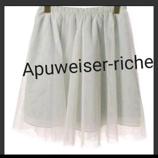 アプワイザーリッシェ(Apuweiser-riche)のApuweiser-riche  ペールグリーン フレアスカート(ひざ丈スカート)