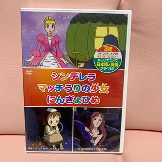 DVD 名作童話④(キッズ/ファミリー)