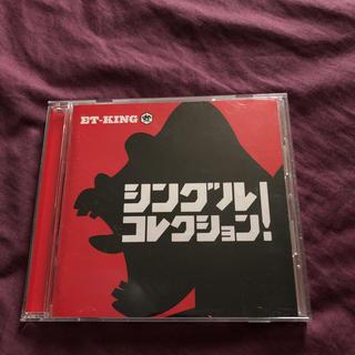 ET-KING シングルコレクション(ヒップホップ/ラップ)