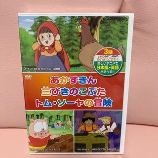 DVD 名作童話⑤(キッズ/ファミリー)