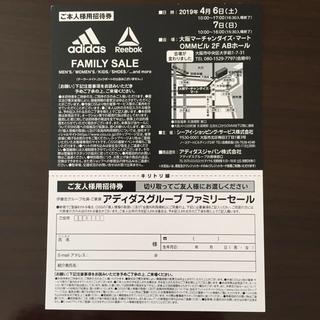 アディダス(adidas)のアディダス ファミリーセール 大阪(ショッピング)