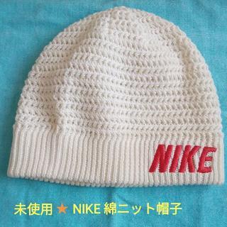 ナイキ(NIKE)の☆未使用☆【ナイキ】綿ニット帽子🎵(ニット帽/ビーニー)
