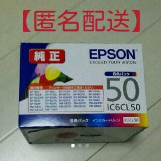 エプソン(EPSON)の【新品】エプソン純正インクカートリッジ6色パック(IC6CL50)(PC周辺機器)