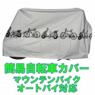 簡易自転車カバー マウンテンバイク・オートバイ対応 防水防塵UVカット グレー(その他)