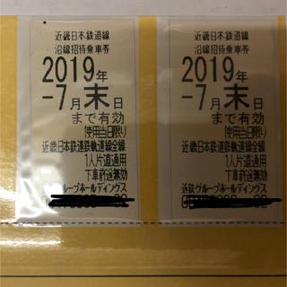 近鉄百貨店 - 近鉄 株主優待券  2枚