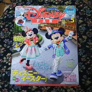 ディズニー(Disney)のディズニーファン 最新号 5月号(アート/エンタメ/ホビー)