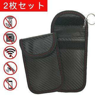 【スマートキーケース 2個】 汎用 電子キーカバー 電波遮断(キーケース)