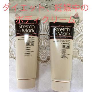 値下げ 未使用 メンネン 薬用ストレッチマーククリーム 2本セット(妊娠線ケアクリーム)