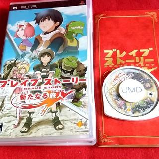 プレイステーションポータブル(PlayStation Portable)のPSP ブレイブストーリー 新たなる旅人(携帯用ゲームソフト)