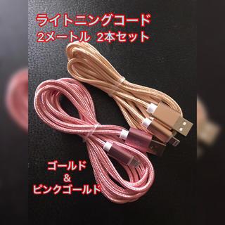 アイフォーン(iPhone)の充電ケーブル iPhone 2m  ⭐️ゴールド・ピンクゴールド セット (バッテリー/充電器)