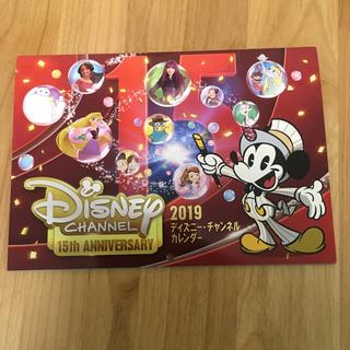 ディズニー(Disney)のディズニーチャンネルカレンダー2019(カレンダー/スケジュール)