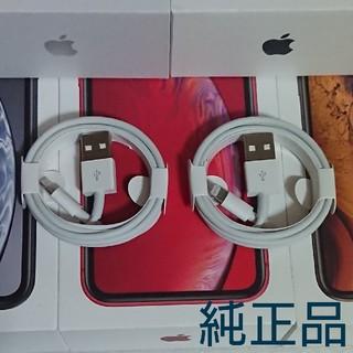 アイフォーン(iPhone)のiPhone 純正 ライトニングケーブル 2本 迅速対応(バッテリー/充電器)