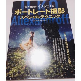光の魔術師イルコの ポートレート撮影スペシャルテクニック (玄光社MOOK)
