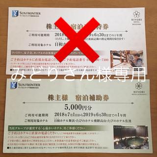 ディズニー(Disney)のサンフロンティア不動産宿泊補助券5000円分(宿泊券)
