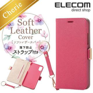 エレコム(ELECOM)のiPhone X/ XS 手帳型レザーケース(iPhoneケース)
