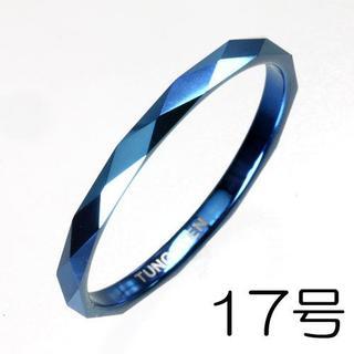 【新品】タングステンダイアモンドカットリング ブルー 17号(リング(指輪))