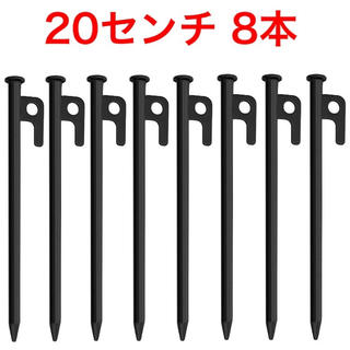 未使用品 スチールペグ 20センチ 8本(テント/タープ)