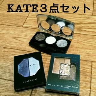 ケイト(KATE)の3点セット♡KATEアイシャドウ    (アイシャドウ)