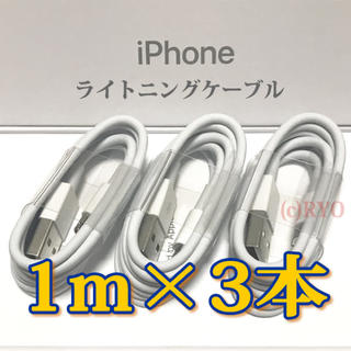 アイフォーン(iPhone)のケーブル純正(バッテリー/充電器)