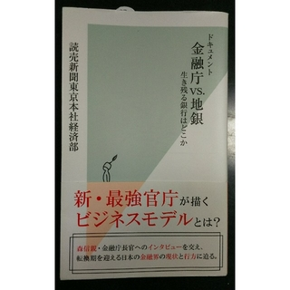 コウブンシャ(光文社)の光文社新書「金融庁vs地銀」生き残る銀行はどこか(ビジネス/経済)