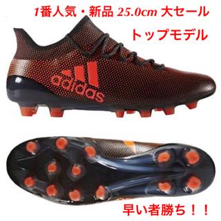 adidas - 25.0cm エックス HG X アディダス サッカー フットサル 新品