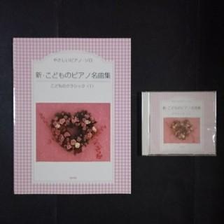 こどものピアノ名曲集 1 CDとテキスト (クラシック)