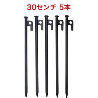 未使用品 スチールペグ 30センチ 5本(テント/タープ)