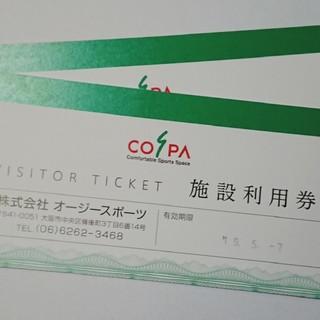 2枚セット/コスパ施設利用券 有効期限:2019年5月7日まで(フィットネスクラブ)