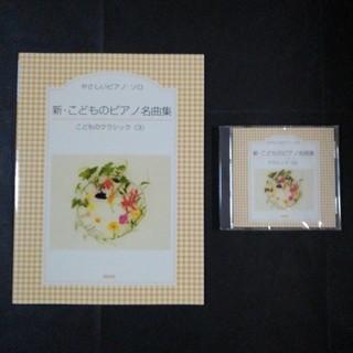 こどものピアノ名曲集 3 CDと楽譜(クラシック)