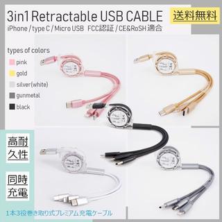 アイフォーン(iPhone)の限定セール! 3in1 ブラック 巻き取り 充電ケーブル(バッテリー/充電器)