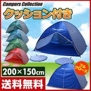 ワンタッチテント クッション付き 3人用 日よけ 虫除け サンシェード (テント/タープ)