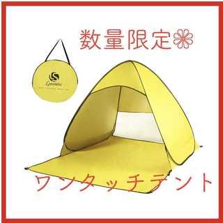 ワンタッチ❁ サンシェード テント イエロー SPF+50(テント/タープ)