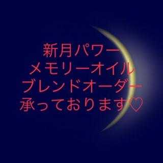 4月5日新月メモリーオイルブレンド☆15mlスプレー(その他)