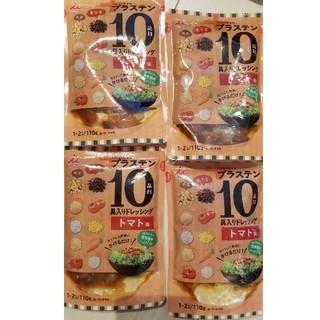 井村屋*プラス10具入りドレッシング4袋set(調味料)
