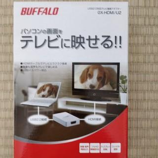 バッファロー(Buffalo)の【新品未開封】GX-HDMI/U2(BUFFALO)(PC周辺機器)