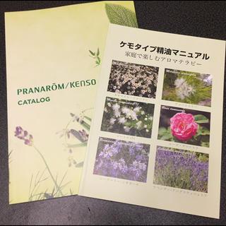 PRANAROM - アロマ精油レシピ本とカタログ 【新品】ケモタイプ精油マニュアルとカタログのセット